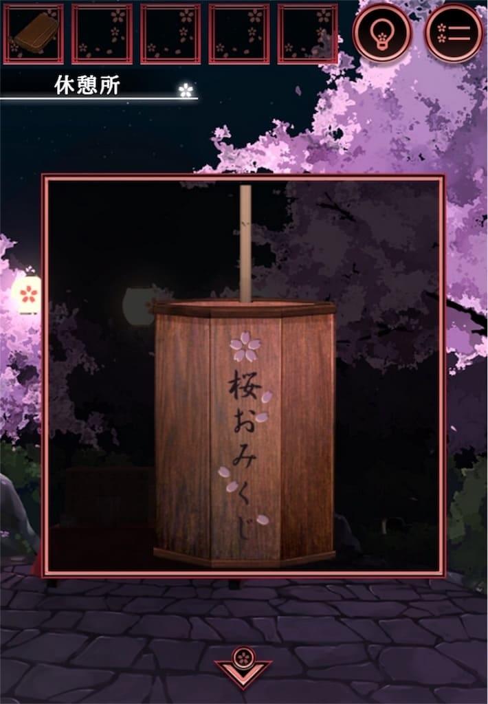 【脱出ゲーム ヒトヨザクラ】ステージ1の攻略6