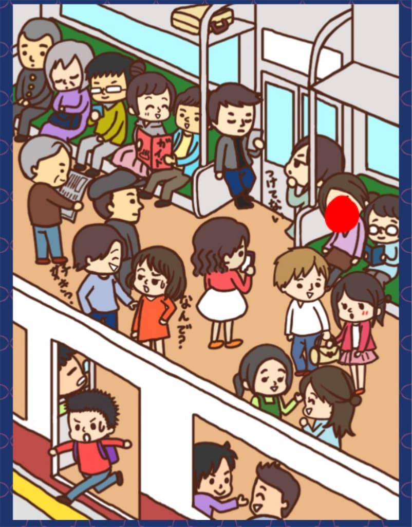 【大人の恋愛あるある】File.15「電車・2」の攻略
