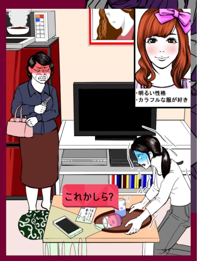 【もっと闇カノ】CASE.15「一緒に住む彼女」の攻略