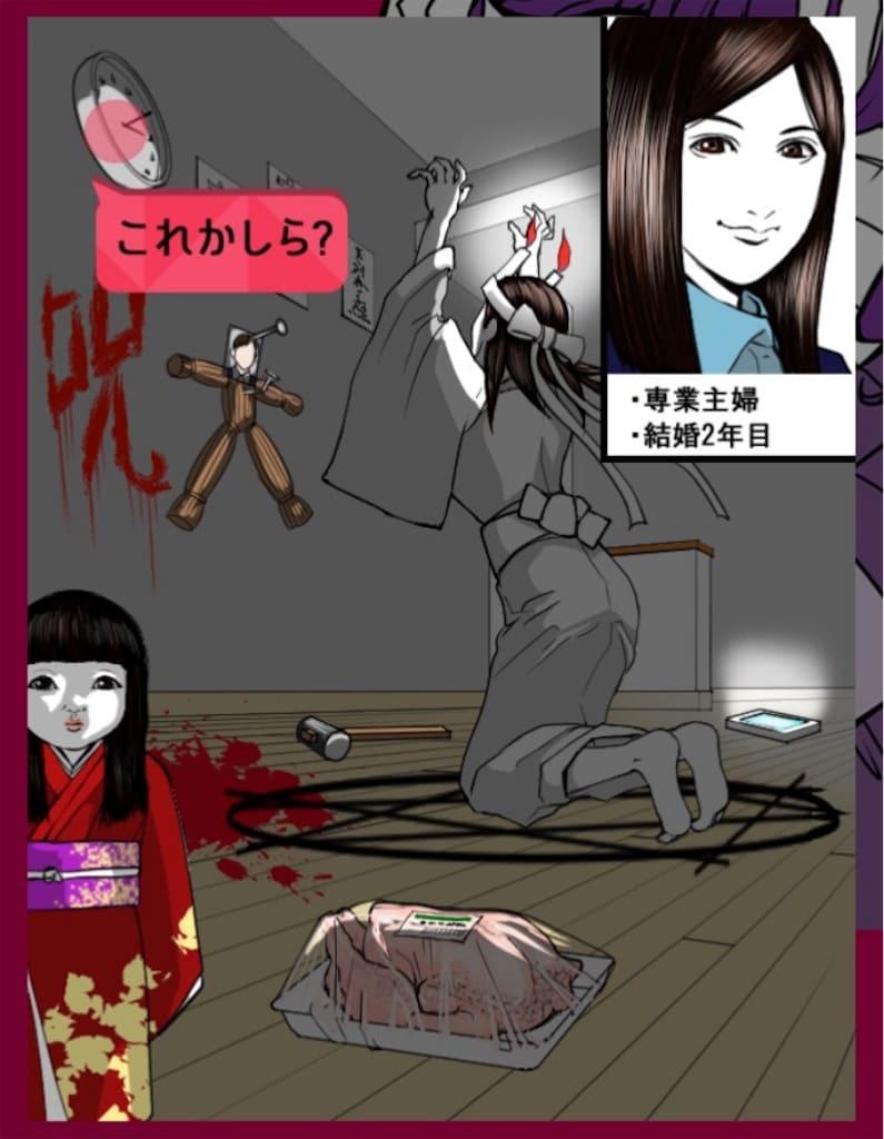 【もっと闇カノ】CASE.13「オカルトな妻」の攻略