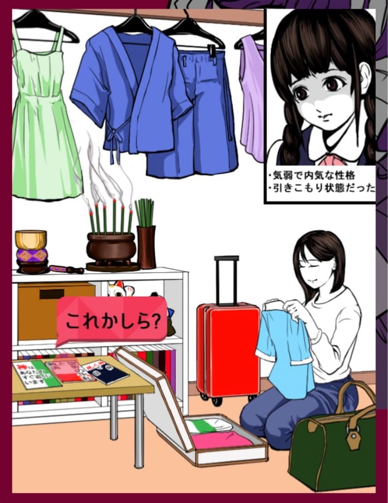 【もっと闇カノ】CASE.12「気弱な彼女」の攻略