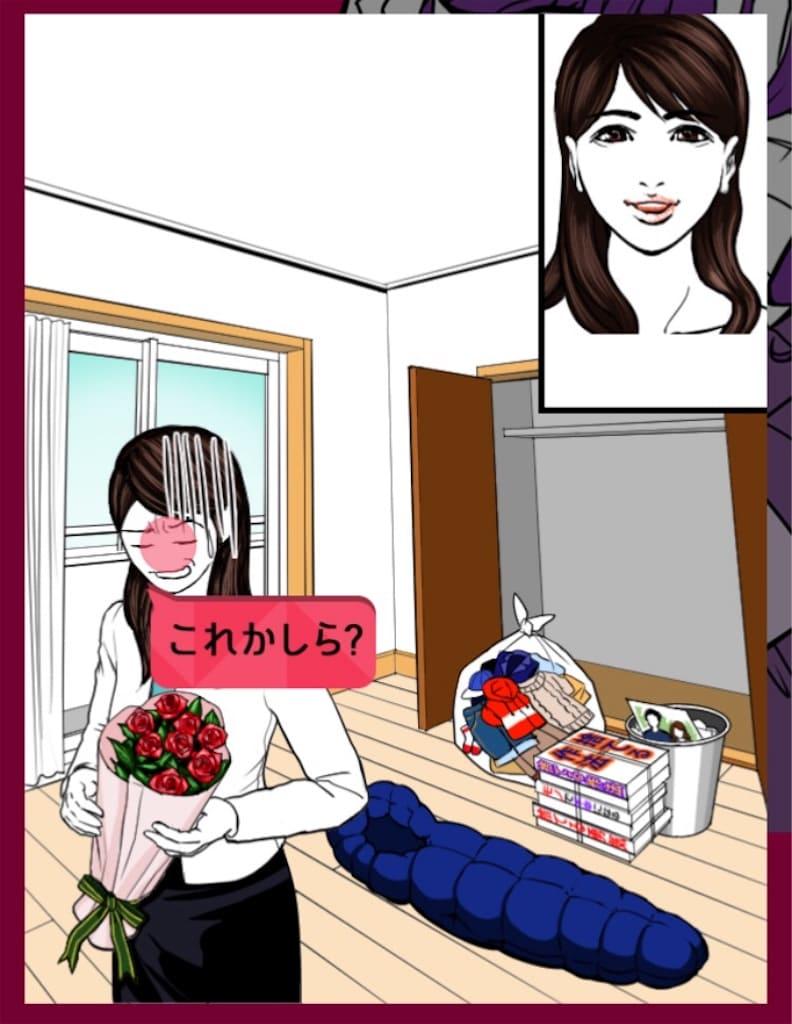【もっと闇カノ】CASE.10「質素な彼女」の攻略