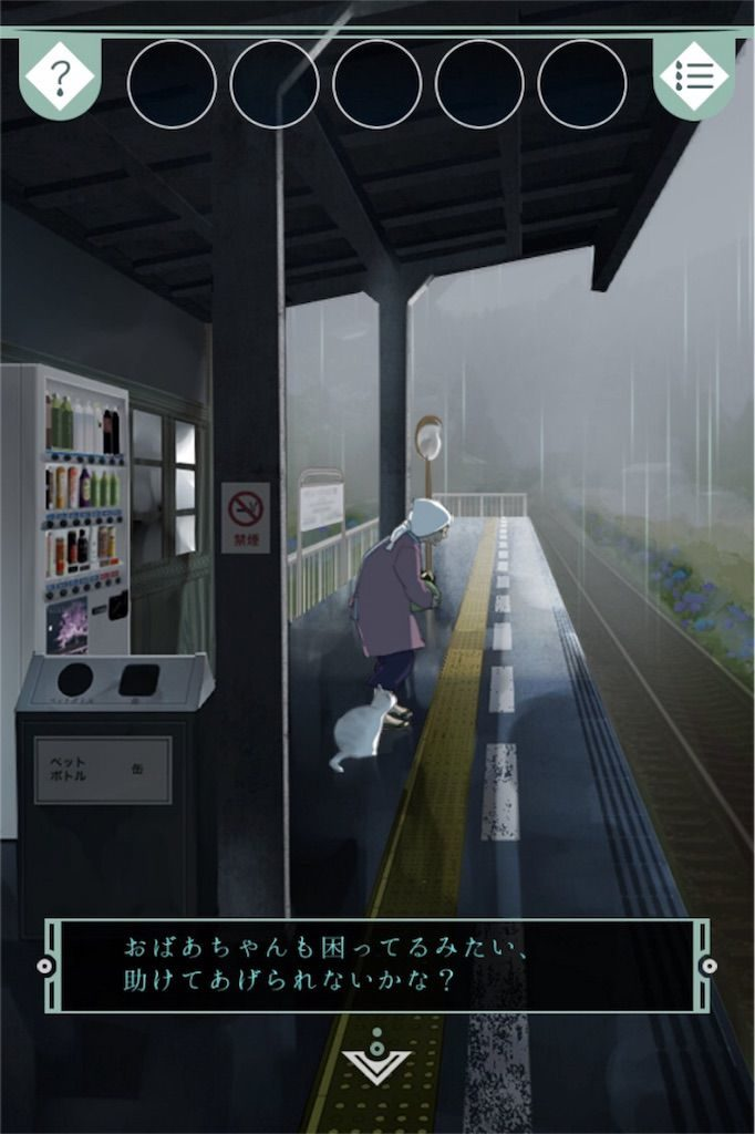 【雨宿りからの脱出】 ステージ5の攻略1