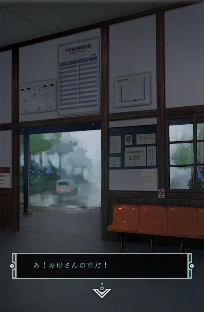 【雨宿りからの脱出】 ステージ5の攻略10