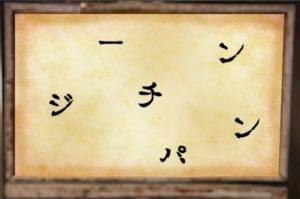 【~地下に眠る煩悩の財宝~】 No.5の攻略