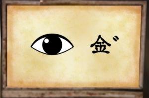【~地下に眠る煩悩の財宝~】 No.8の攻略