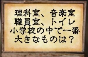 【~地下に眠る煩悩の財宝~】 No.11の攻略