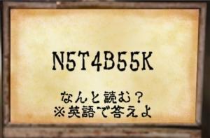 【~地下に眠る煩悩の財宝~】 No.44の攻略