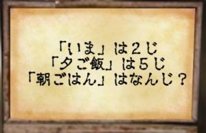 【~地下に眠る煩悩の財宝~】 No.26の攻略