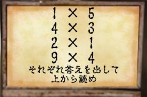 【~地下に眠る煩悩の財宝~】 No.108の攻略