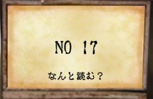 【~地下に眠る煩悩の財宝~】 No.106の攻略