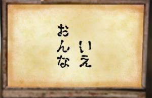 【~地下に眠る煩悩の財宝~】 No.86の攻略