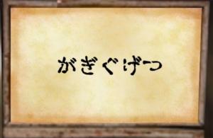 【~地下に眠る煩悩の財宝~】 No.85の攻略