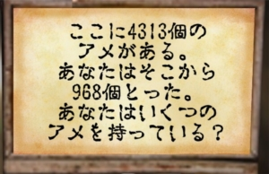 【~地下に眠る煩悩の財宝~】 No.81の攻略