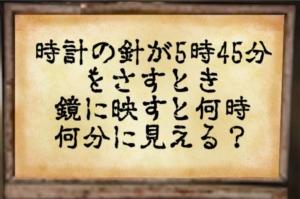 【~地下に眠る煩悩の財宝~】 No.77の攻略