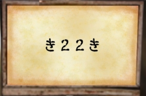 【~地下に眠る煩悩の財宝~】 No.72の攻略