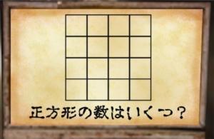 【~地下に眠る煩悩の財宝~】 No.71の攻略