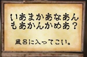 【~地下に眠る煩悩の財宝~】 No.68の攻略