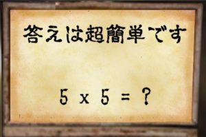 【~地下に眠る煩悩の財宝~】 No.55の攻略