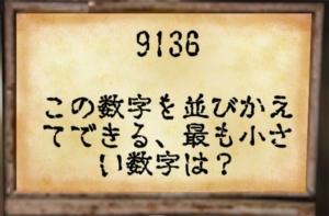 【~地下に眠る煩悩の財宝~】 No.57の攻略