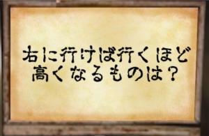 【~地下に眠る煩悩の財宝~】 No.58の攻略