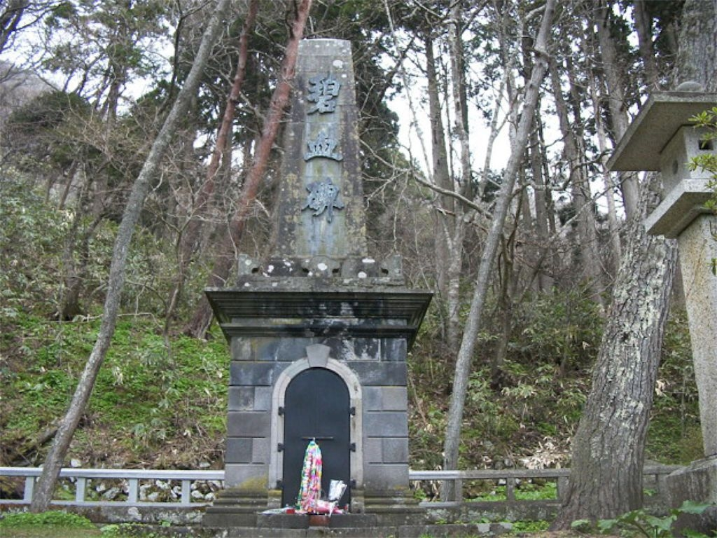 北海道の心霊スポットの「碧血碑」
