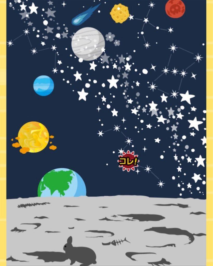 【ATTA!】 FILE.19「はやく行きたい、宇宙旅行」の攻略