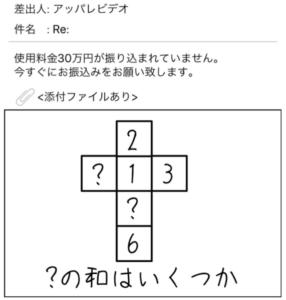 謎解きメール No.94の攻略