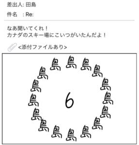 謎解きメール No.89の攻略