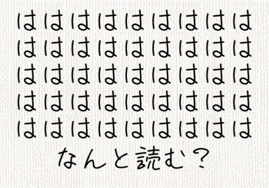 【頭を柔らかくする脳トレ】 No.82の攻略