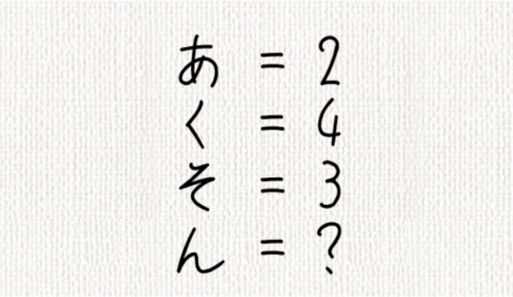 【頭を柔らかくする脳トレ】 No.77の攻略