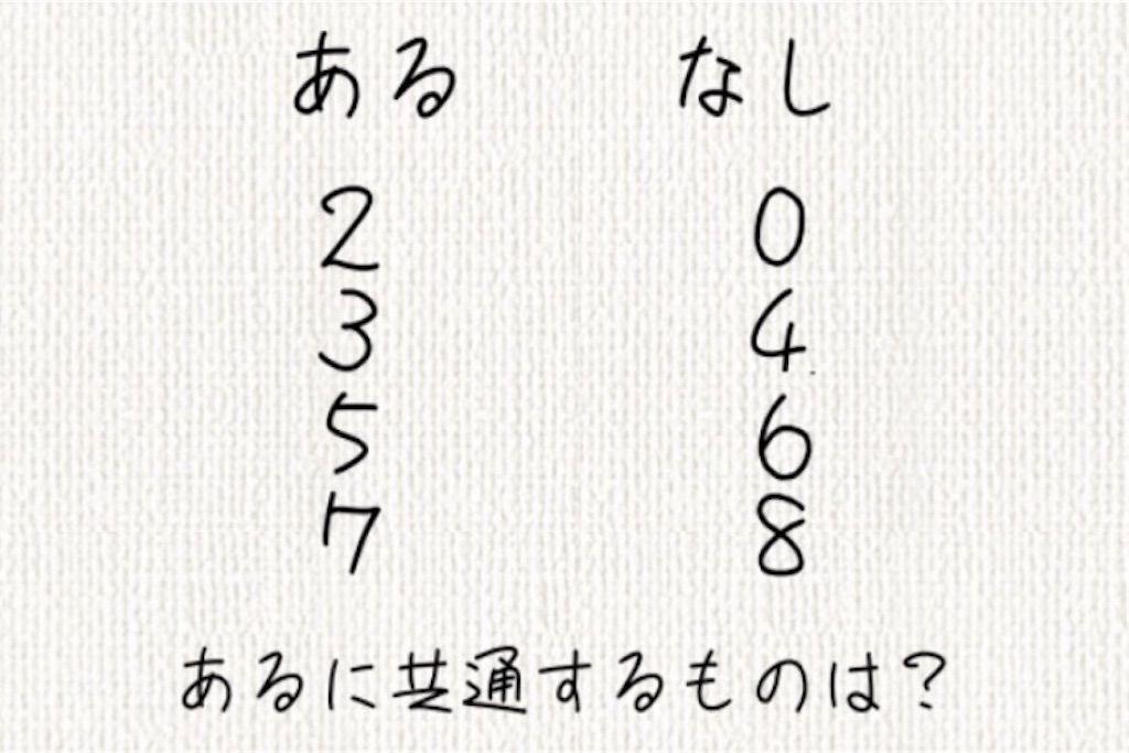 【頭を柔らかくする脳トレ】 No.78の攻略