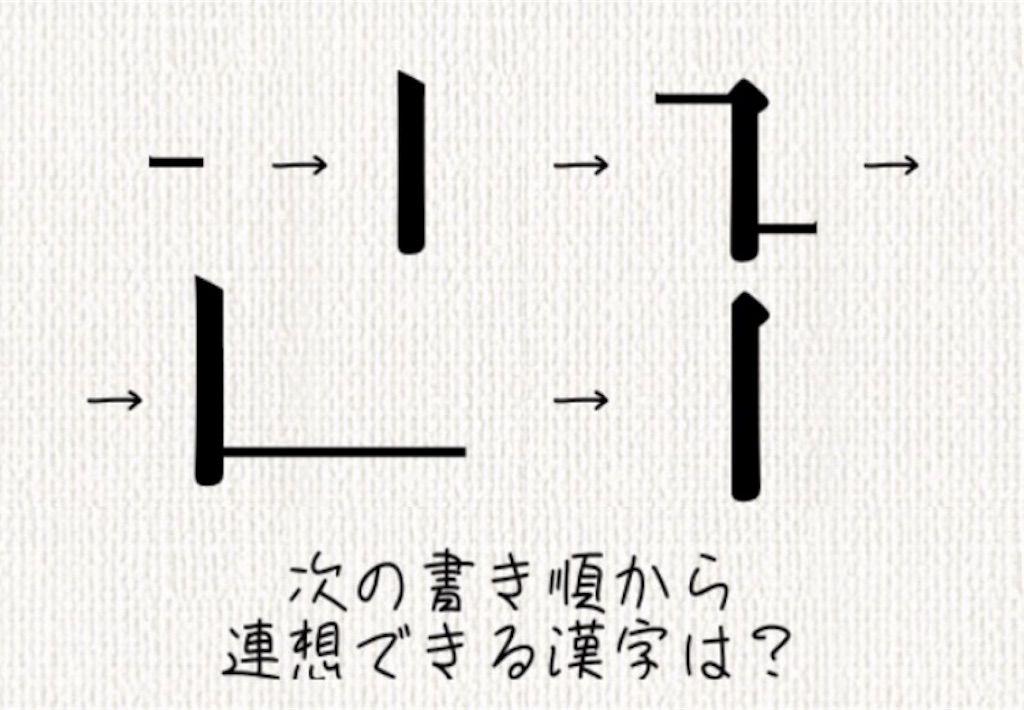 【頭を柔らかくする脳トレ】 No.60の攻略