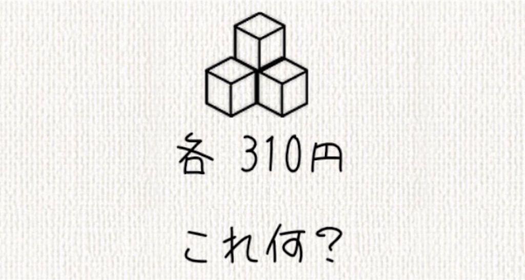 【頭を柔らかくする脳トレ】 No.58の攻略