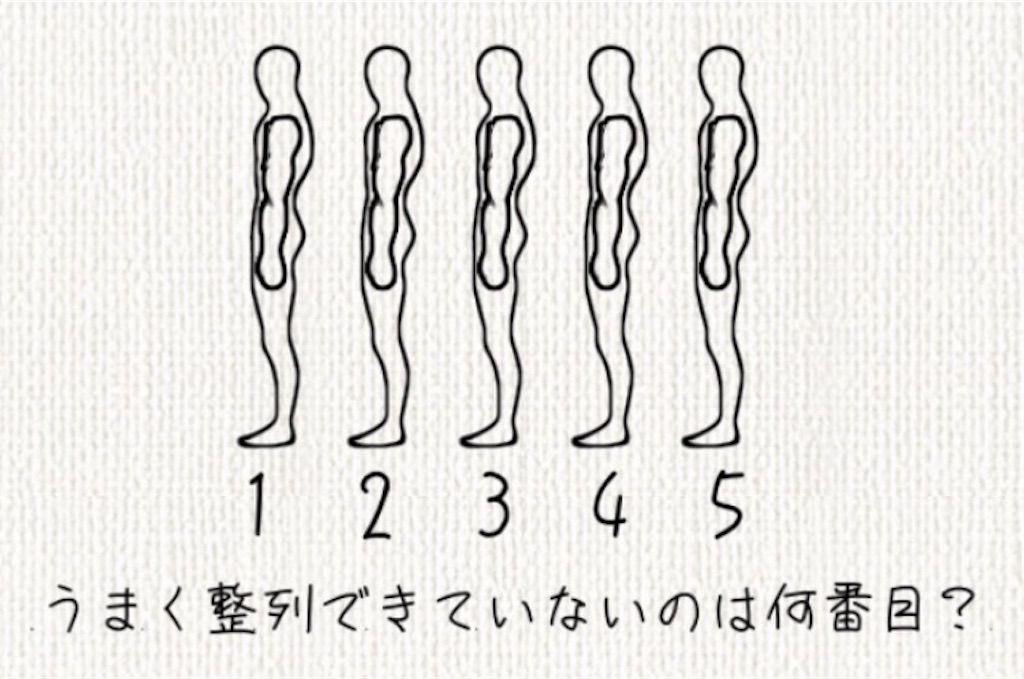 【頭を柔らかくする脳トレ】 No.47の攻略