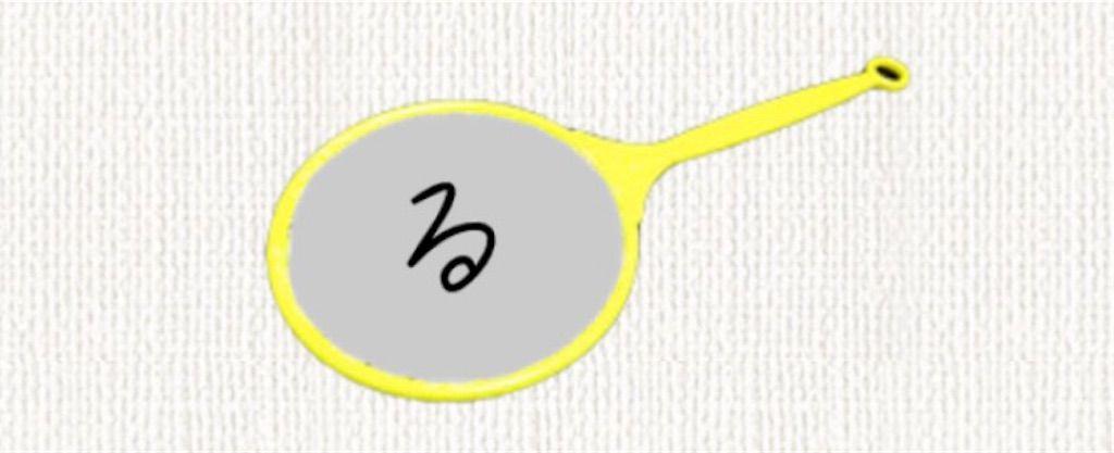 【頭を柔らかくする脳トレ】 No.45の攻略