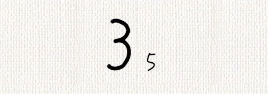 【頭を柔らかくする脳トレ】 No.40の攻略