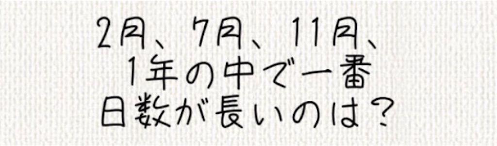 【頭を柔らかくする脳トレ】 No.31の攻略