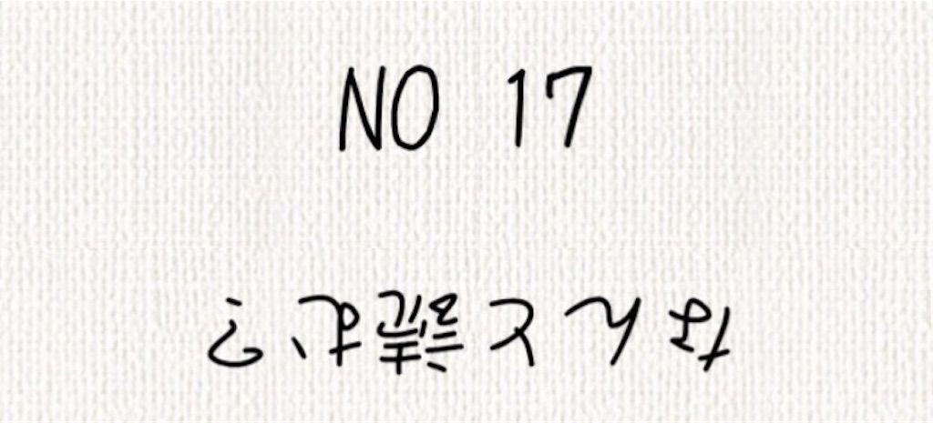 【頭を柔らかくする脳トレ】 No.14の攻略