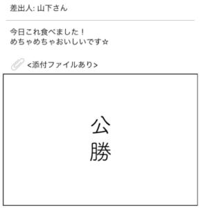 【謎解きメール2】 No.50の攻略