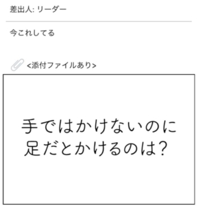 【謎解きメール2】 No.49の攻略