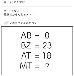 【謎解きメール2】 No.48の攻略