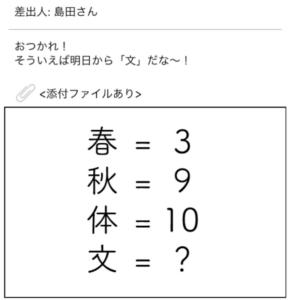 【謎解きメール2】 No.46の攻略