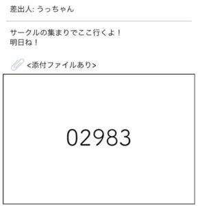 【謎解きメール2】 No.41の攻略