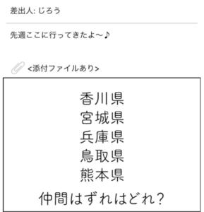 【謎解きメール2】 No.43の攻略
