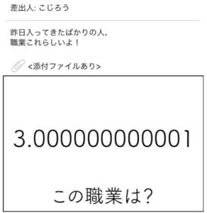 【謎解きメール2】 No.44の攻略