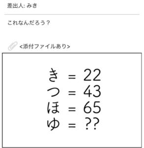 【謎解きメール2】 No.45の攻略