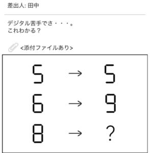 【謎解きメール2】 No.34の攻略