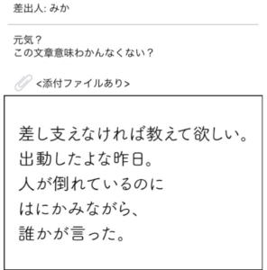 【謎解きメール2】 No.35の攻略