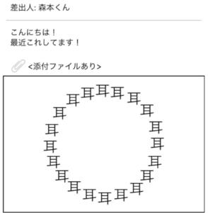 【謎解きメール2】 No.37の攻略